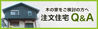注文住宅Q&A
