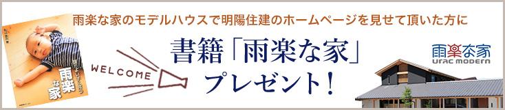 書籍「雨楽な家」プレゼント!