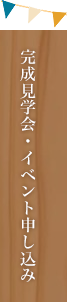 完成見学会・イベント申し込み