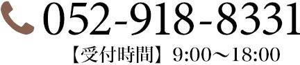 お問い合わせ電話番号:052-918-8331