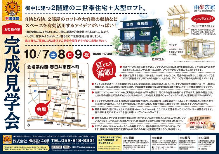 二世帯住宅+大型ロフト お客様の家 完成見学会
