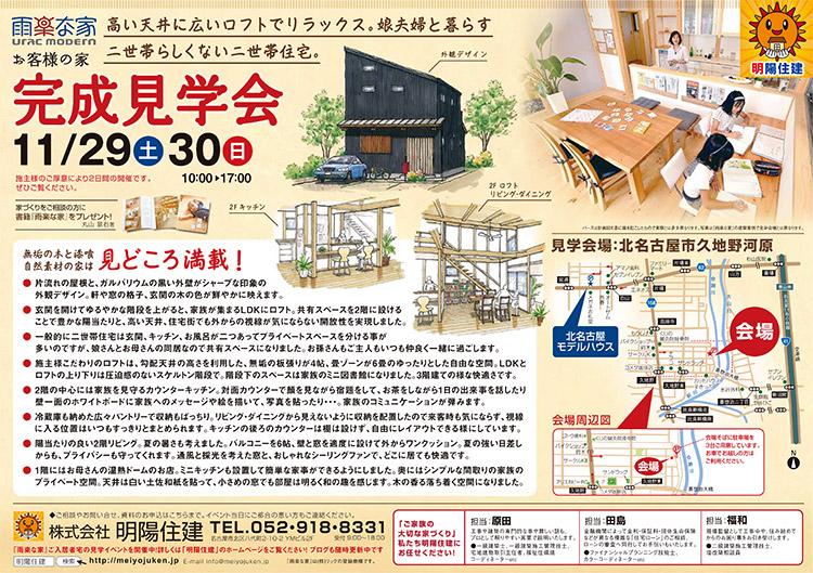 二世帯らしくない二世帯住宅 お客様の家完成見学会