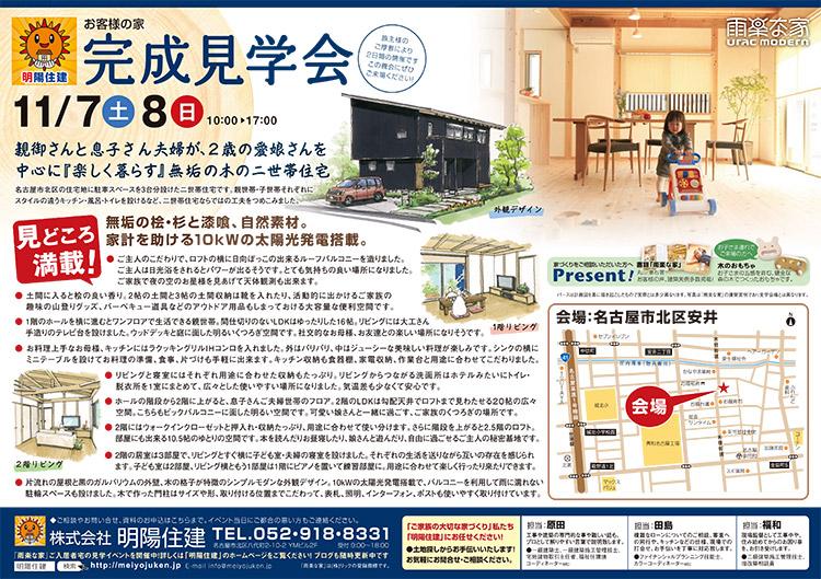 無垢の二世帯住宅 完成見学会