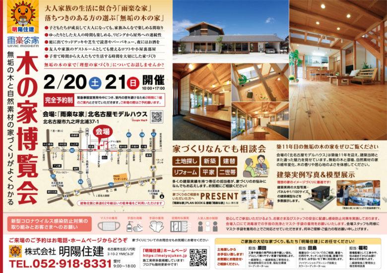 木の家博覧会開催!【完全予約制】<br>平家と総ニ階建ての2つの建物を一度にご覧頂けます。