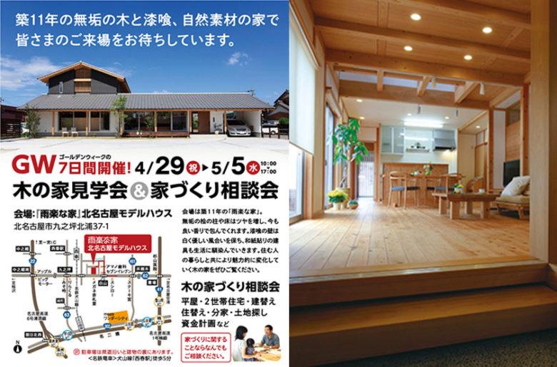 GW木の家見学会&家づくり相談会【完全予約制】