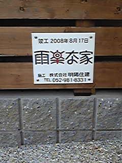 現場監督さんの力こぶ日記-Image036.jpg