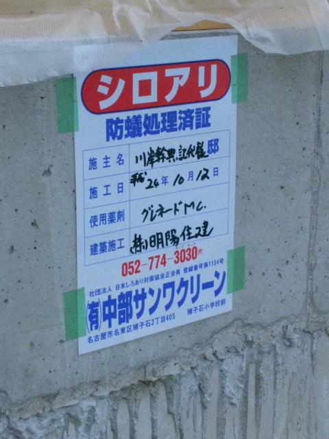 現場監督さんの力こぶ日記-121016_085433.jpg