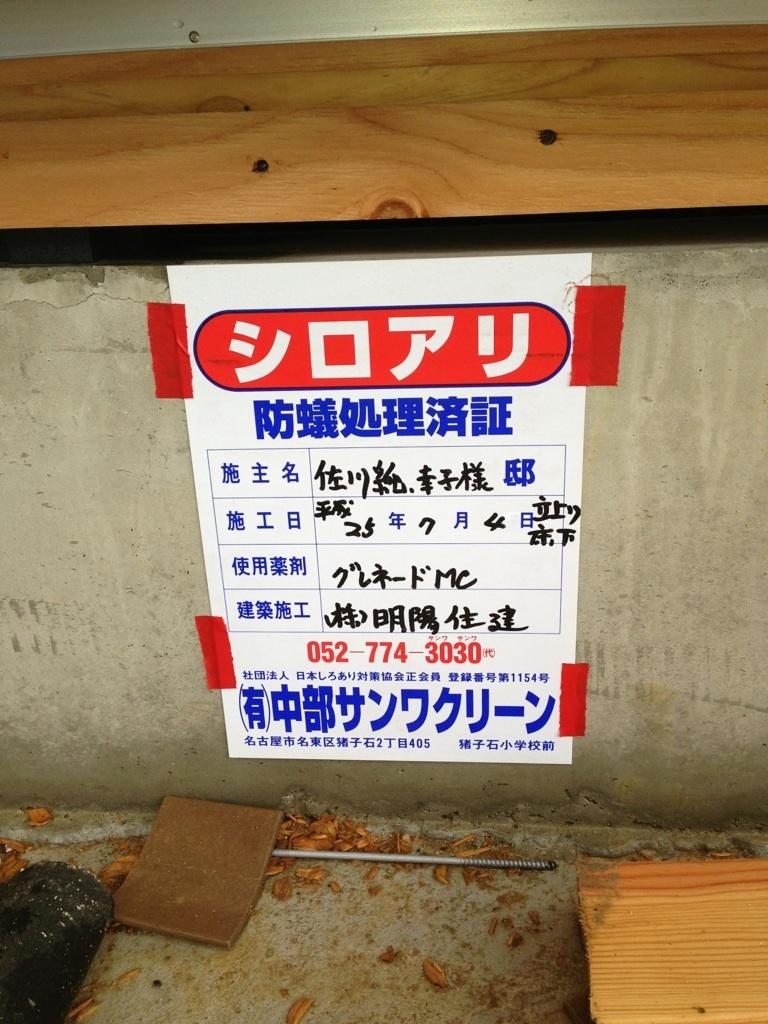 現場監督さんの力こぶ日記-IMG_0149.jpg